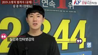 실강과 인터넷강의-   [소방사관학원]- 2019년 강…