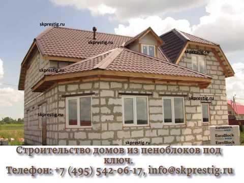 Строительство загородных домов из пеноблоков, бруса