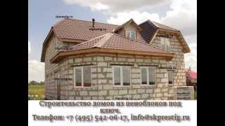 Дома из пеноблоков(www.skprestig.ru Строительство дома из пеноблока под ключ., 2014-09-04T19:01:08.000Z)