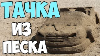 МАШИНА ИЗ ПЕСКА. Фото, видео, как построить на пляже (Car made of sand)
