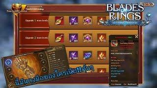 Blades and Rings:นี้มันถุงมือ Infinity Gauntlet !!
