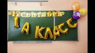 Первый урок 1А школа 2025. 1 сентября 2017г.
