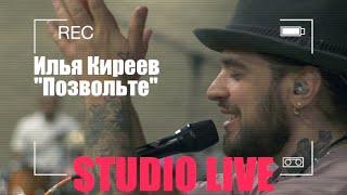 Смотреть клип Илья Киреев - Позвольте