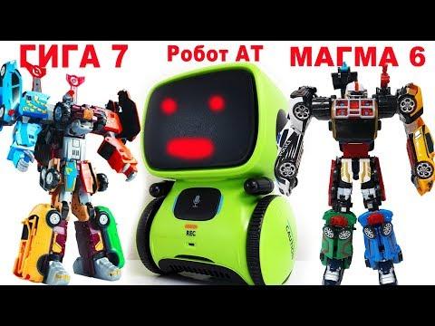 Тобот Атлон Магма 6 и Тобот Гига 7 и Робот АТ. Какие игрушки ТОБОТЫ Роботы самые лучшие?