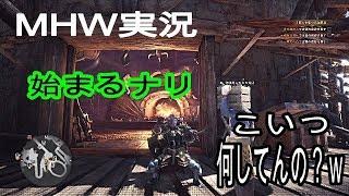 【MHW】part1