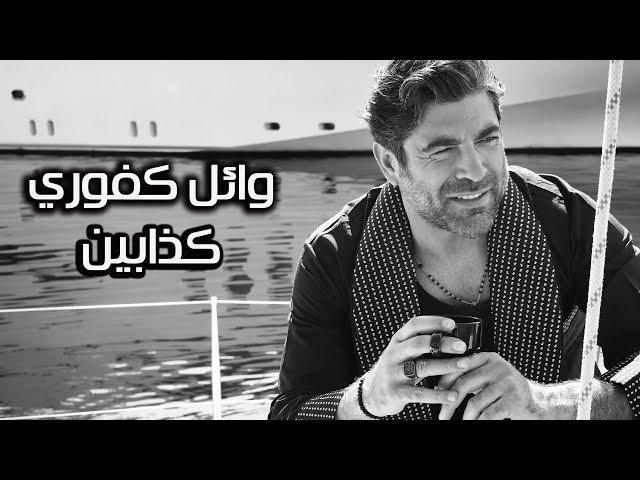Wael Kfoury Kezzabeen - Lyrics Video