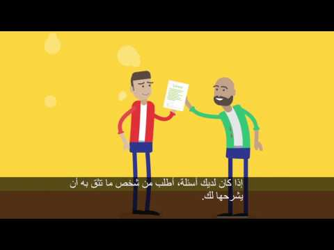 Starting and ending a lease - Arabic