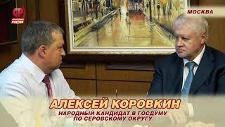 Фельдшер Алексей Коровкин в Госдуме