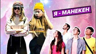 МОЙ ПЕРВЫЙ РАЗ / Я - МАНЕКЕН/ ТОП-МОДЕЛЬ