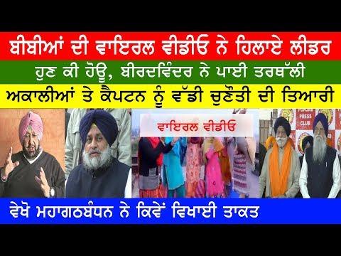 ਬੀਬੀਆਂ ਦੇ Viral Video ਨੇ ਹਿਲਾਏ ਲੀਡਰ I Punjabi News 6 Feb 2019 Punjab I Sukhpal Khaira I Bir Davinder