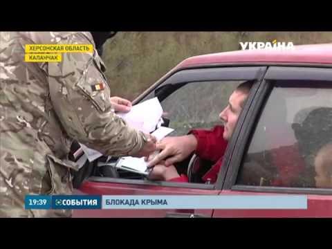 Активисты торговой блокады Крыма установили свои правила пересечения границы с полуостровом