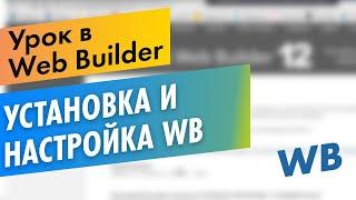 Урок 1. Установка і настройка Wysiwyg webbuilder 12 (wysiwygwebbuilder)