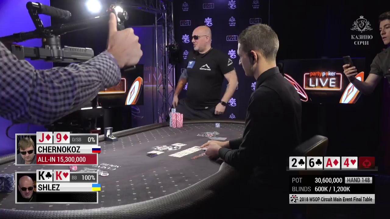 Покер в сочи 2017 смотреть онлайн играть в козла онлайн без регистрации карты