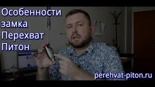 Особенности замка блокираторов Перехват Универсал Питон