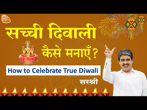 [HINDI] How To Celebrate True Diwali - Two Superficial And Three Deeper Reasons (by Sirshree)