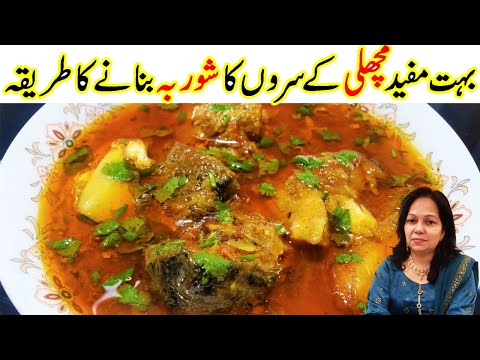 Fish Head Curry Recipe I Fish Head Curry Benefits I Machli Ke Saron Ka Shorba I Cook With Shaheen