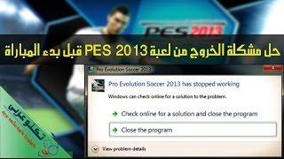 حل مشكلة الخروج من لعبة PES 2013 قبل بدء المباراة لأي ويندوز بطريقة صحيحة