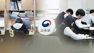 """2019학년도 수능 시작…""""작년과 같은 출제 기조 유지"""" / 연합뉴스TV (YonhapnewsTV)"""