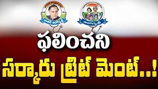 ఆరోగ్య శ్రీ కి బ్రేక్...Discontinuation Of Aarogyasri | CM KCR | Etela Rajender | Telangana | T10