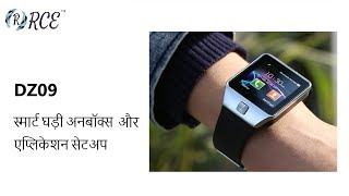 RCE - DZ09 Smart Watch Overview and Application Setup in Hindi