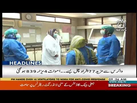 Headlines 10 AM | 7 July 2020 | Aaj News | AJT