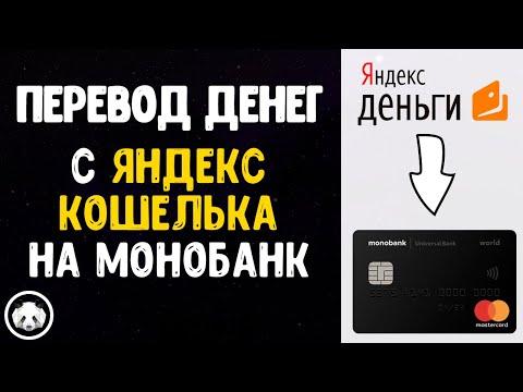 Как правильно перевести деньги с Яндекс кошелька на Монобанк [Ярая]