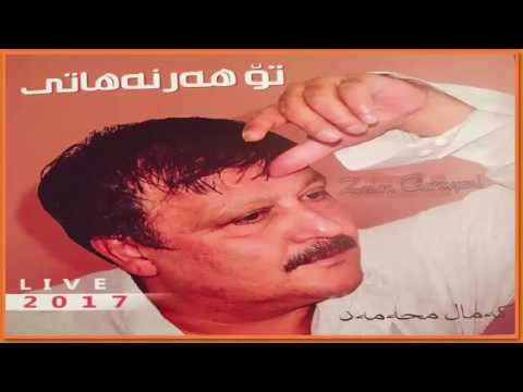 Kamal Mohamad 2017 new album