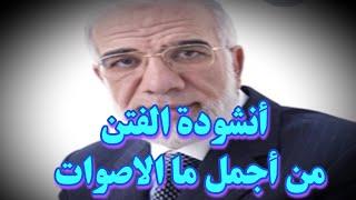 انشودة الفتن من اجمل ما ستسمع.في برنامج  الفتن مع الدكتور عمر عبد الكافي