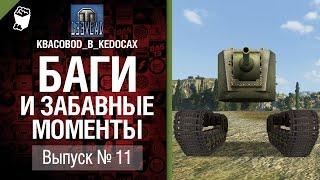 Баги и забавные моменты №11 - от KBACOBOD_B_KEDOCAX [World of Tanks]