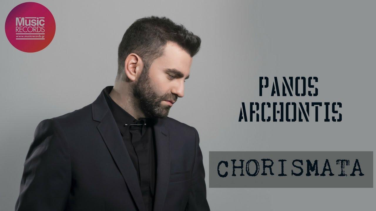 Πάνος Αρχοντής - Χωρίσματα | Panos Archontis - Chorismata (Official Lyric Video HD)
