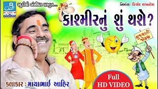 mayabhai ahir 2018 comedy - કાશ્મીર નું શુ થાહે? - new gujarati comedy by mayabhai