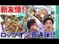 【モンスト】アラジン&ダルタニャンのロックオン貫通弾使ってみた!【GameWith】