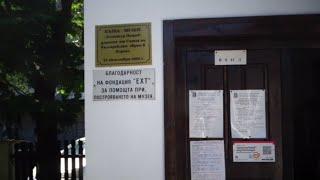 Къщата музей на Димитър Пешев - кът от обетованата земя в Кюстендил
