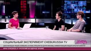 Участники проекта СhebuRussia