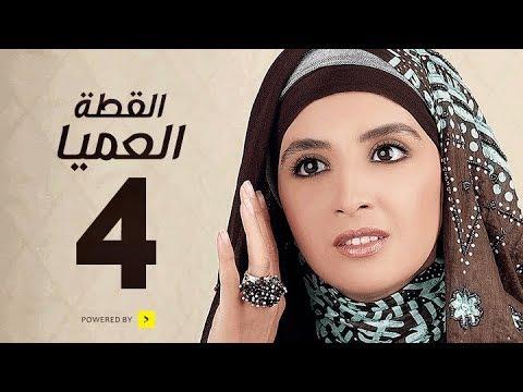 مسلسل القطة العميا - الحلقة الرابعة - بطولة حنان ترك و عمرو يوسف - Alotta El3amia Series Episode 04