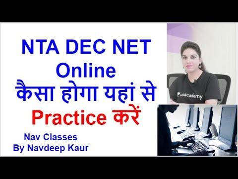 NTA DEC NET Online कैसा होगा यहां से  Practice करें