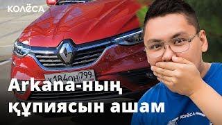 Renault Arkana Дастердің дәмімен