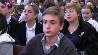 «История Донбасса» для учеников Донецких школ