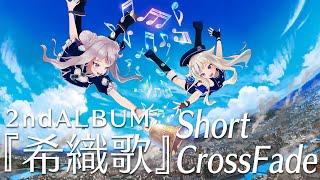 【7.21発売】HIMEHINA2ndALBUM『希織歌』【ShortXFD】