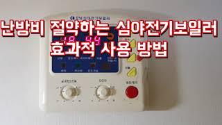 난방비 절약하는 심야전기 보일러 사용방법