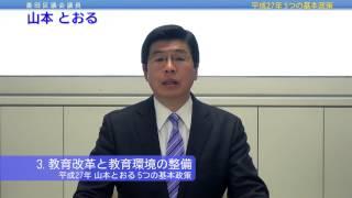 自由民主党墨田区議会議員 山本とおる http://newsumida-tooru.jp 平成2...
