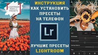 Как установить пресеты на телефон Lightroom Бесплатно обработка фото на смартфоне. 10 августа