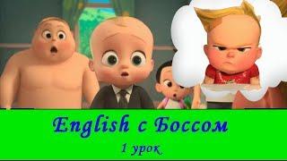Английский для школьников с Боссом-молокососом. 1 серия.