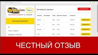 Лохотрон Диспетчер в Яндекс Такси- Заработок от 6000 до 12000 рублей в день