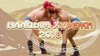 Прямая трансляция чемпионата республики по национальной борьбе. Наадым 2018