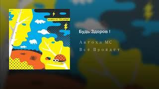 Антоха МС - Будь Здоров !