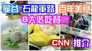CNN也推, 曼谷石龍軍路百年美食餐廰,8大必吃          8 best eat in Saphan Taksin Bangrok Bangkok