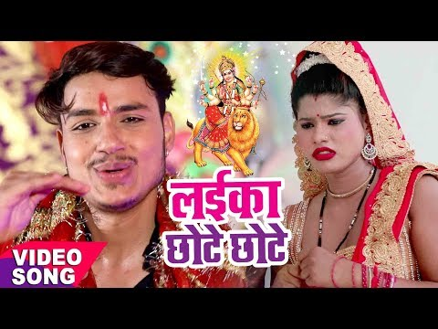 2017 का नया सबसे हिट देवी गीत - Raja - Laika Chhote Chhote - Mori Maiya - Bhojpuri Devi Geet