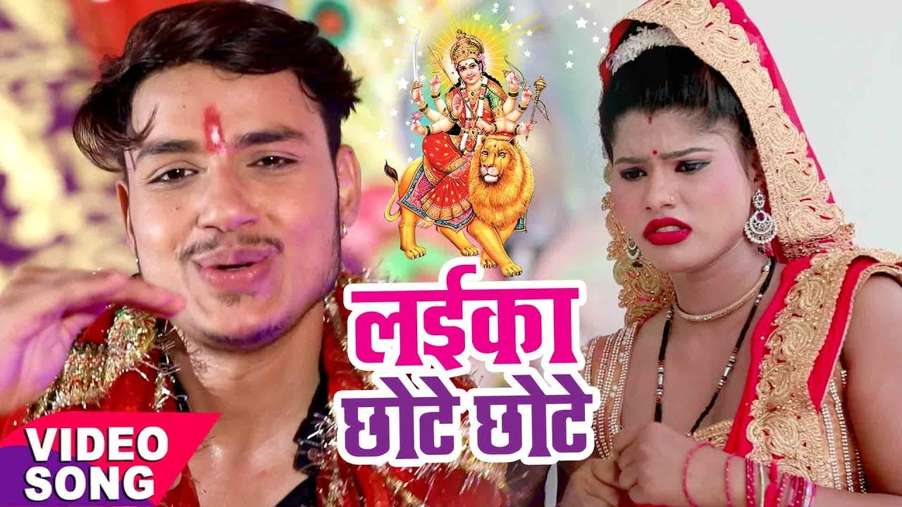 Download 2017 का नया सबसे हिट देवी गीत - Raja - Laika Chhote Chhote - Mori Maiya - Bhojpuri Devi Geet