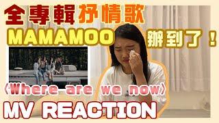 果然是信聽媽木!全專輯抒情歌❤️Where are we now MV reaction 蘿蔔親故